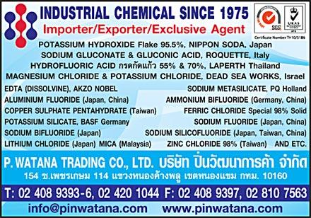 บริษัท ปิ่นวัฒนาการค้า (เคมีอุตสาหกรรม) จำกัด