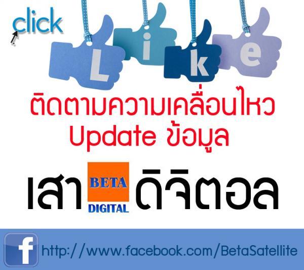 ติดตามข้อมูลข่าวสารได้ทาง Facebook