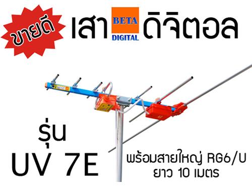 เสาอากาศดิจิตอล Beta รุ่น UV-7E + RG6 10 เมตร รับภาพคมชัด ขายดีอันดับ 1 ในไทย