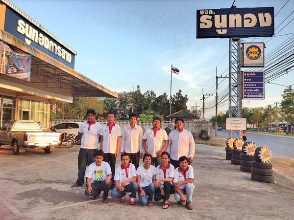 ธนูทองการยาง - ยางรถยนต์ จันทบุรี