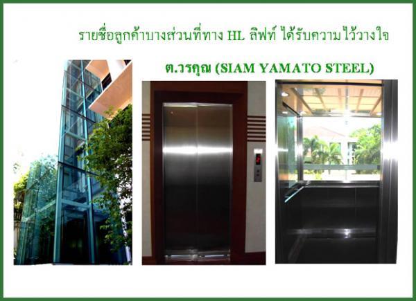 รับสร้างลิฟท์ตามสั่ง