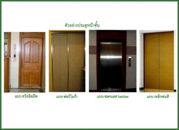 ออกแบบประตูลิฟท์