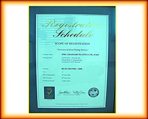 ISO - บริษัท ส เจริญ เพลทติ้ง จำกัด