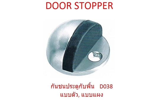 กันชนประตู - เอ็ม ดี โฮมฟิตติ้งส์เซ็นเตอร์ อุปกรณ์เฟอร์นิเจอร์
