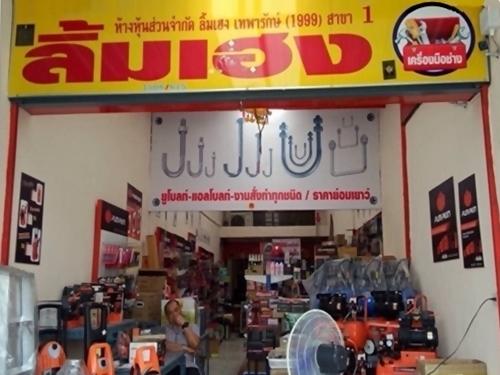 เครื่องมือ สำหรับช่าง ทุกประเภท - ห้างหุ้นส่วนจำกัด ลิ้มเฮง เทพารักษ์ (1999)
