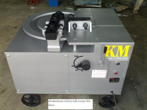 เครื่องดัด km 32 มม.  ระบบไฮดรอลิด - บริษัท โกมล เอ็นจิเนียริ่ง จำกัด