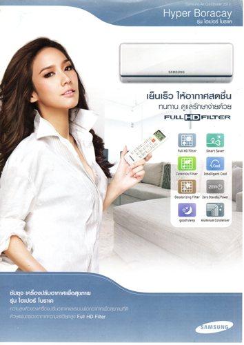 เครื่องปรับอากาศ Samsung - ร้าน ฐาปนีย์ แอร์ เซอร์วิส