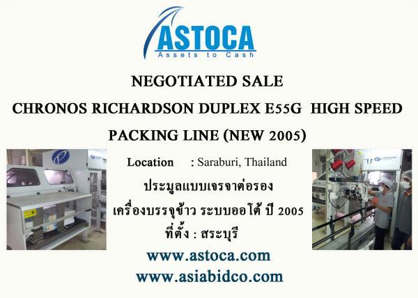 เครื่องบรรจุข้าว ระบบออโต้ (Rice Automatic Packing Line) - บริษัท แอสโทก้า (ประเทศไทย) จำกัด