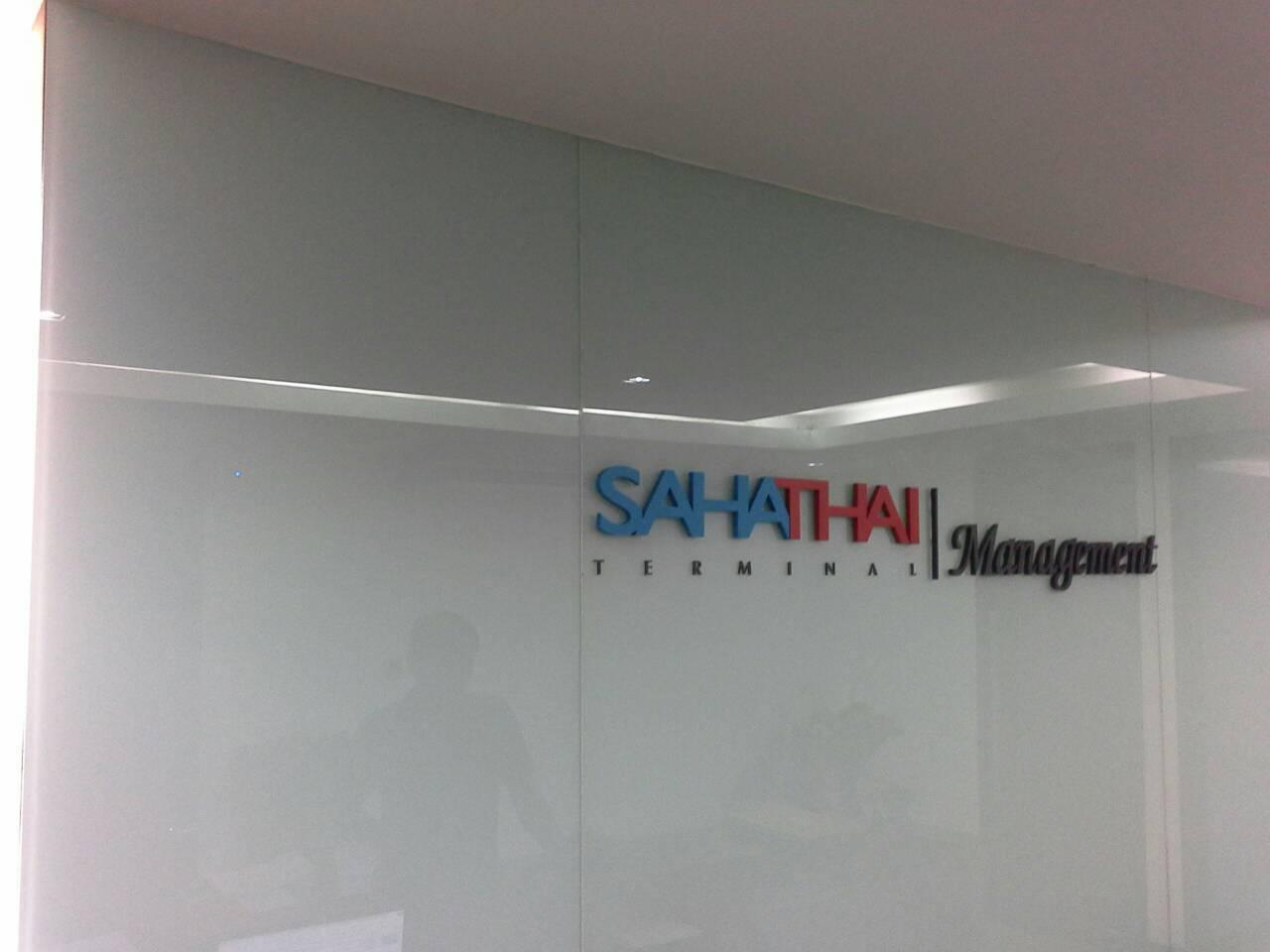 สหไทย เทอร์มินอล - บริษัท เดอะเบสท์ มัลติมีเดีย โปรเฟสชั่นแนล จำกัด