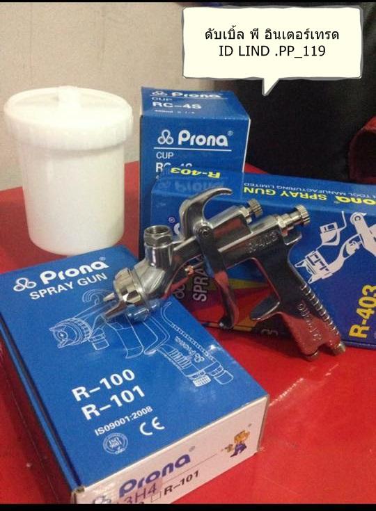 กาพ่นสี PRONA R100G - ห้างหุ้นส่วนจำกัด ดับเบิ้ล พี อินเตอร์เทรด