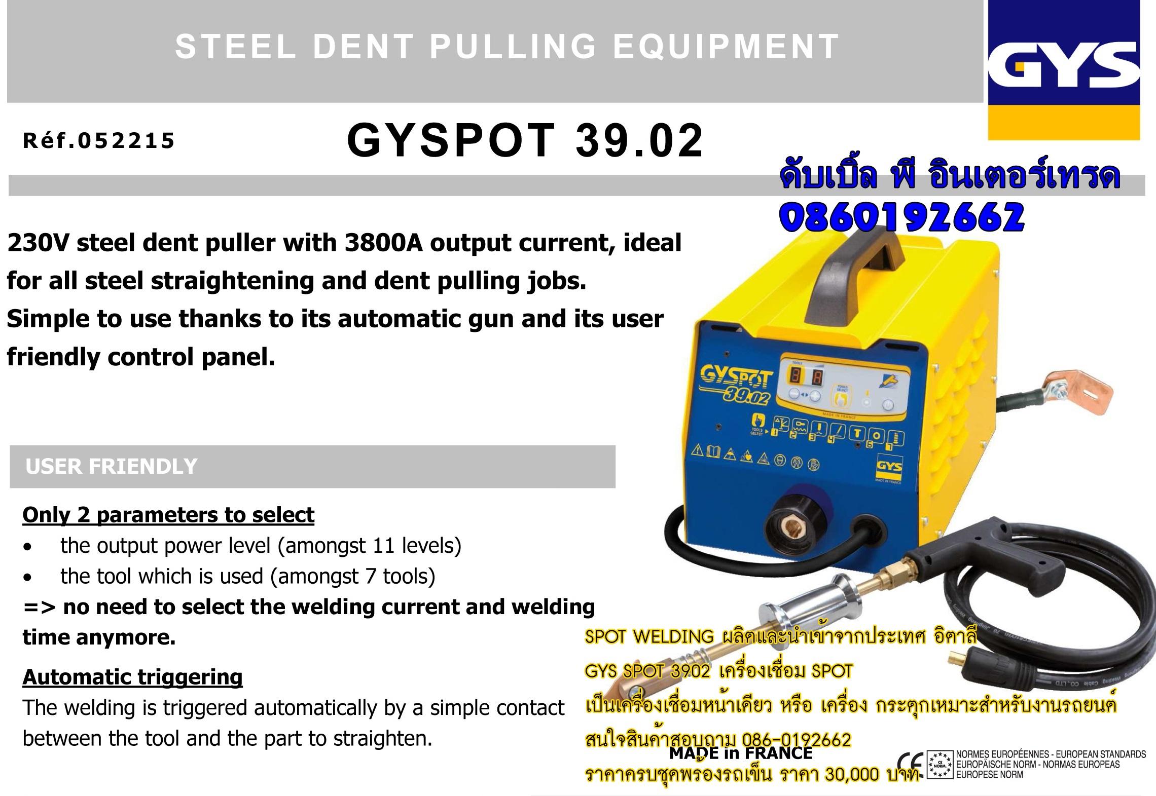 เครื่องกระตุก GYSPOT 3902 - ห้างหุ้นส่วนจำกัด ดับเบิ้ล พี อินเตอร์เทรด