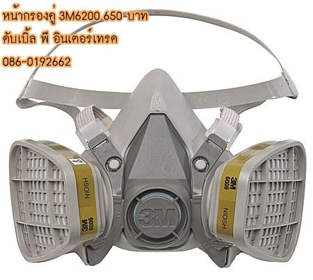 หน้ากากกรองคู่ 3M6200 - ห้างหุ้นส่วนจำกัด ดับเบิ้ล พี อินเตอร์เทรด