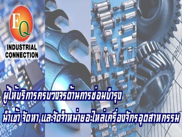 เครื่องมือช่าง  อะไหล่อุปกรณ์เครื่องจักร โรงงานอุตสาหกรรม  บริการซ่อมเครื่องมือวัดทางไฟฟ้า เครื่องมือวัดทางอิเล็กทรอนิกส์