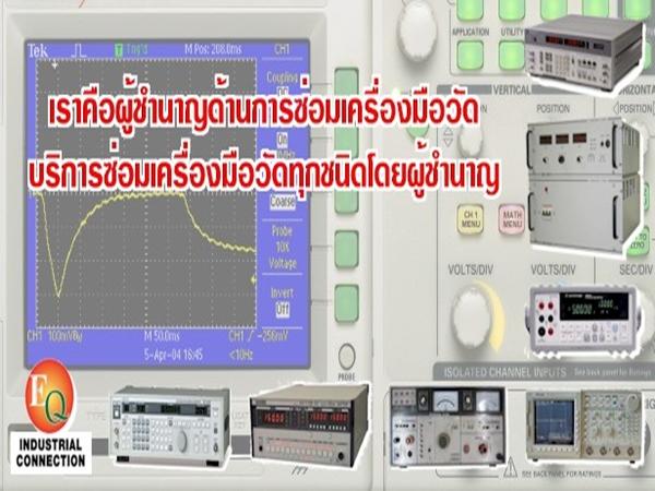 บริการซ่อมเครื่องมือวัดทางไฟฟ้า