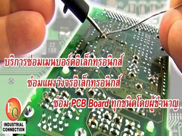 บริการซ่อมเมนบอร์ดอิเล็กทรอนิกส์ ซ่อมแผงวงจรอิเล็กทรอนิกส์ ซ่อม PCB BOARD