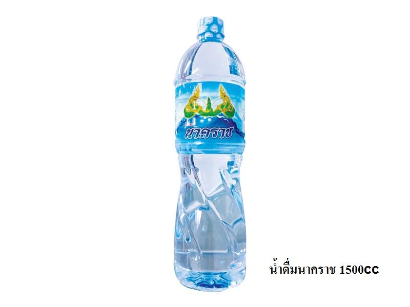 นาคราชน้ำดื่ม