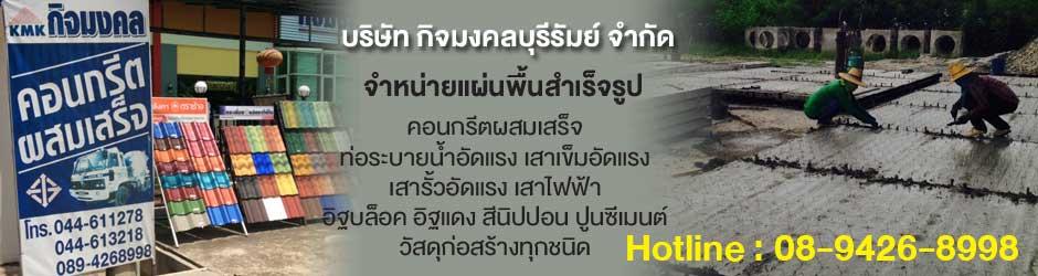 บริษัท กิจมงคลบุรีรัมย์ จำกัด - วัสดุก่อสร้าง ผลิตภัณฑ์คอนกรีต ก่อสร้าง