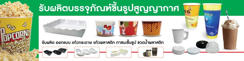 บริษัท ที ดับบลิว ไอ จำกัด - แก้วพลาสติก ถ้วยพลาสติก ถ้วยพลาสติก paper cup แก้วกระดาษ ถ้วยกระดาษ ถาดพลาสติก ถาดกระดาษ กล่องใส่อาหารภาชนะขึ้นรูป ถาดพลาสติก ภาชนะขึ้นรูป ผลิตถังป๊อปคอร์น ถ้วยกระดาษ ถ้วยพลาสติก แก้วพลาสติก กล่องพลาสติก ถาดพลาสติก ถาดกระดาษ ถ้วยไอศครีม ถ้วยกระดาษ แก้วกาแฟกระดาษ ถ้วยกระดาษ