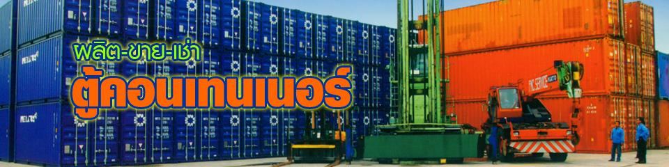 บริษัท ฟอร์ทเทรสมารีน จำกัด - ตู้คอนเทนเนอร์ใหม่ ตู้คอนเทนเนอร์มือสอง ตู้คอนเทนเนอร์ดัดแปลง ตู้ร้านค้า used container ตู้สำนักงาน Mobile Offcie Shop Mobile Used Refrigarated Container ตู้เก็บสินค้า