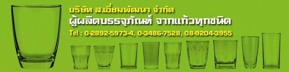 บริษัท ส เอี่ยมพัฒนา จำกัด - โรงงานผลิตแก้ว แก้วน้ำ แก้วพิมพ์โลโก้ รับพิมพ์สกรีนแก้ว แก้วพิมพ์ลาย สินค้าพรีเมี่ยม แก้วสำเร็จรูป แก้วกาแฟ จำหน่ายแก้วเครื่องดื่ม