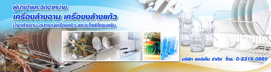 บริษัท แอร์เค็ม จำกัด - เครื่องล้างจาน เครื่องล้างแก้ว เครื่องล้างจานสแตนเลส ผลิตเครื่องล้างจาน ผลิตเครื่องล้างแก้ว ให้เช่าเครื่องล้างจาน จำหน่ายเครื่องล้างจาน ออกแบบเครื่องทำความสะอาด ให้เช่าเครื่องทำความสะอาด ล้างจาน ล้างแก้ว