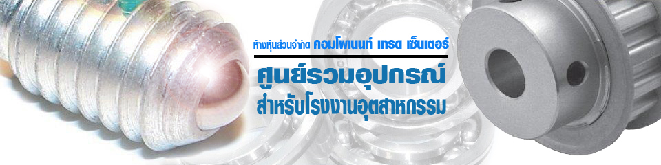 ห้างหุ้นส่วนจำกัด คอมโพเนนท์ เทรด เซ็นเตอร์  - Toggle valve Clippard Plug Hubbell Shoulder screw Unbrako Fastenners Heater Shock Absorber Bearing Sus Pulley Coupling Flowmeter Dwyer