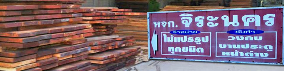 บริษัท จิระนคร จำกัด - ไม้แปรรูป ไม้ ไม้แผ่น ไม้แบบ ไม้ก่อสร้าง
