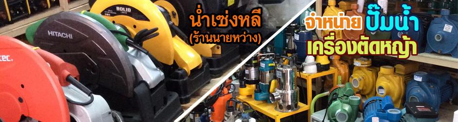 น่ำเซ่งหลี (ร้านนายหว่าง) - ปั๊มน้ำ ปั๊มลม ปั๊มบาดาล เครื่องตัดหญ้า เครื่องมือช่าง