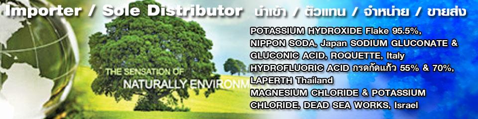 บริษัท ปิ่นวัฒนาการค้า (เคมีอุตสาหกรรม) จำกัด - เคมีภัณฑ์