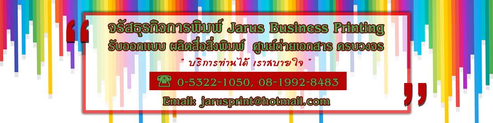 จรัสธุรกิจการพิมพ์-โรงพิมพ์