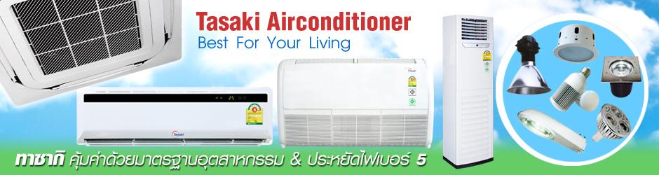 บริษัท ไทย ทาซากิ เอ็นจิเนียริ่ง จำกัด - เครื่องปรับอากาศ หลอดไฟ เครื่องทำลมเย็น