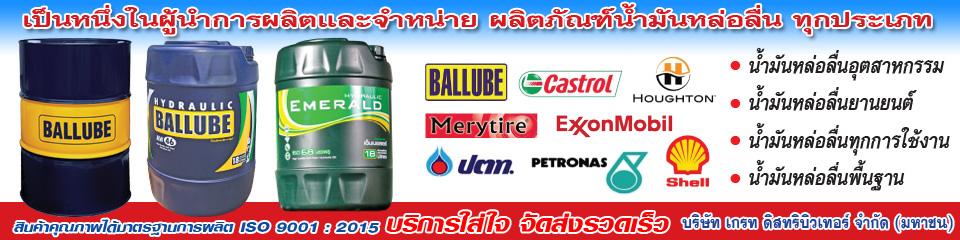 บริษัท เกรท ดิสทริบิวเทอร์ จำกัด (มหาชน) - น้ำมันหล่อลื่นอุตสาหกรรม ผลิตภัณฑ์น้ำมันหล่อลื่นอุตสาหกรรม ผลิตภัณฑ์แบตเตอรี่ ผลิตภัณฑ์ผงขจัดคราบ ผ้าเบรคมอเตอร์ไซต์ ผลิตภัณฑ์ยางในรถมอเตอร์ไซต์ ยางรถจักรยานยนต์ ผลิตภัณฑ์สเปรย์อเนกประสงค์