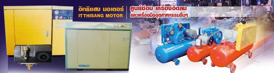 อิทธิแสง มอเตอร์ - รับซื้อ ขาย เครื่องจักรเก่า อัดลม-เครื่อง ซ่อมเครื่องสำรองไฟเครื่องกำเนิดไฟฟ้า ซ่อมปั๊มลม ซ่อมมอเตอร์ มอเตอร์ไฟฟ้า จำหน่ายมอเตอร์ ซ่อมเครื่องอัดลม ซ่อมปั๊มลม ซ่อมเครื่องสำรองไฟ ซ่อ ซ่อมอุปกรณ์ไฮดรอลิก ซ่อมปั๊มลม ซ่อมเครื่องอัดลม ติดตั้งระบบไฮดรอลิก ซ่อมเครื่องอัดลม ซ่อมปั๊มลม ขาย ซ่อมเครื่องกำเนิดไฟฟ้า เครื่องสำรองไฟ เครื่องกำเนิดไฟฟ้า