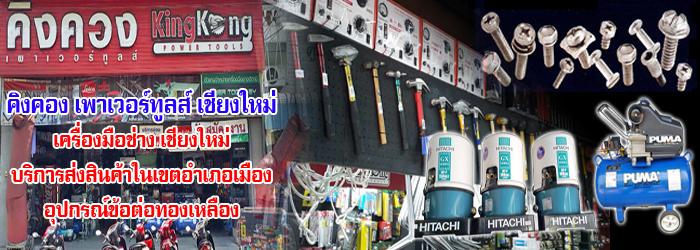 ร้าน คิงคอง เพาเวอร์ ทูลส์ เชียงใหม่  - น๊อตสกรู ปากกาแอร์บรัช ปั๊มลม ปั๊มน้ำอัตโนมัติ ตู้เชื่อม