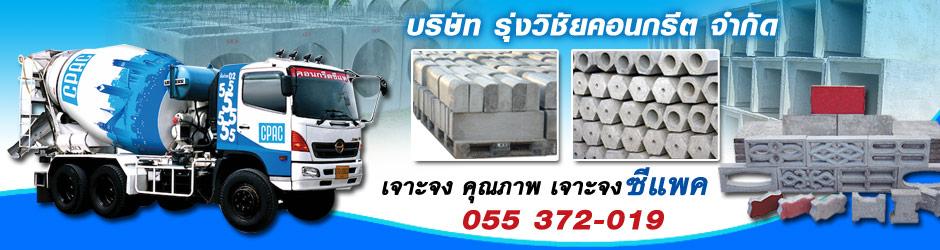 บริษัท รุ่งวิชัยคอนกรีต จำกัด - คอนกรีต ซีแพค ท่อระบายน้ำ บ่อพัก ท่อเหลี่ยมคอนกรีตระบายน้ำ เสาเข็มหกเหลี่ยม