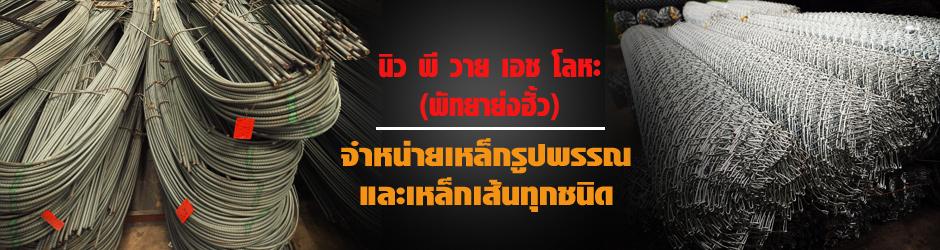 บริษัท นิว พี วาย เอช โลหะ จำกัด - ท่อเหล็ก เหล็กตัวซี เหล็กกล่อง เหล็กเส้นกลม ลวดสนาม