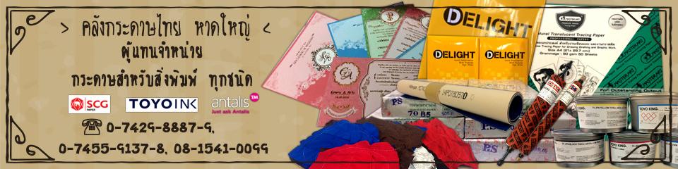 คลังกระดาษไทย สงขลา ภาคใต้