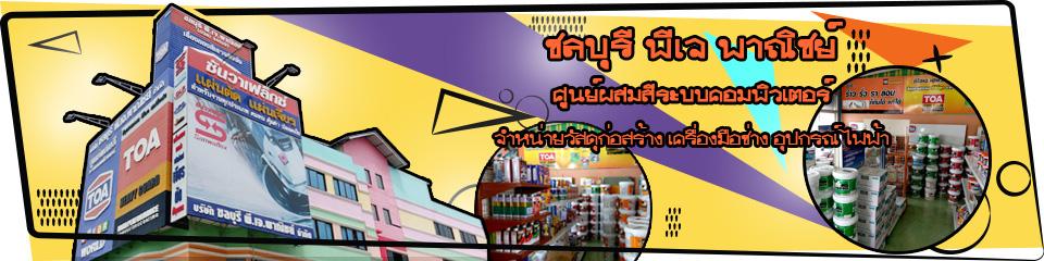 บริษัท ชลบุรี พี เจ พาณิชย์ จำกัด