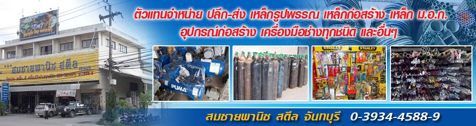 ห้างหุ้นส่วนจำกัด สมชายพานิช สตีล จันทบุรี
