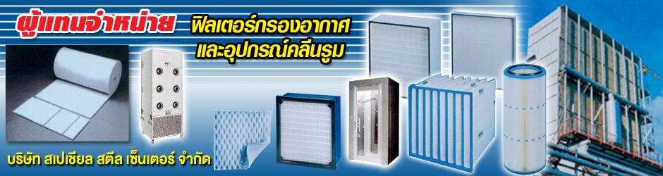 บริษัท สเปเชียล สตีล เซ็นเตอร์ จำกัด - แผ่นกรองอากาศ cassette filters ไส้กรองอากาศ