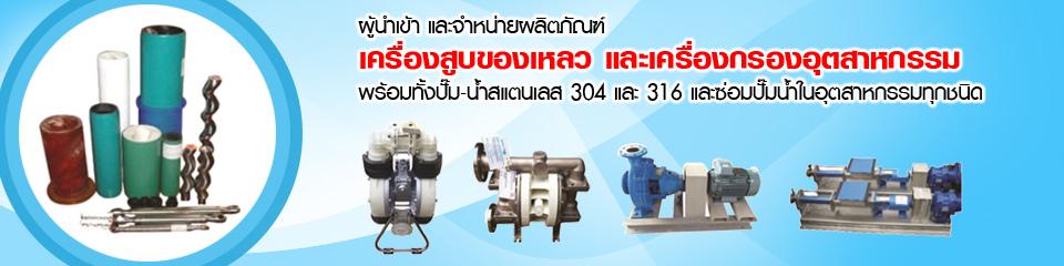 บริษัท กนกหิรัญ เอ็นจิเนียริ่ง จำกัด - เครื่องสูบน้ำ เครื่องกรองน้ำอุตสาหกรรม เครื่องสูบของเหลว เครื่องสูบหอยโข่ง เครื่องสูบไดอะแฟรม ผ้ากรองอุตสาหกรม เครื่องสูบจ่ายสารเคมี ปั้มน้ำสเตนเลส บำบัดน้ำเสีย เครื่องสูบแบบ Mono