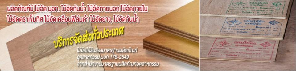 บริษัท สินเจริญ วีเนียร์ แอนด์ พลายวู้ด จำกัด - veneer ไม้อัดดัดโค้ง ไม้อัดกันน้ำ ไม้อัด มอก. ไม้อัด ไม้อัดเคลือบฟิล์ม สินเจริญ วีเยีนร์ แอนด์ พลายวู้ด ไม้อัด ตราเข็มทิศ ไม้อัดบางนา plywood