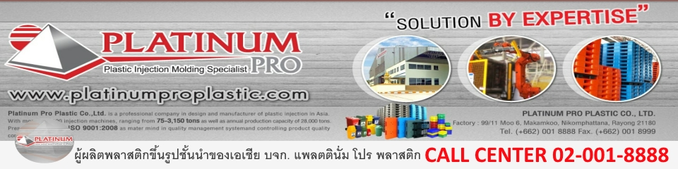 บริษัท แพลตตินั่ม โปร พลาสติก จำกัด - plastic pallet พาเลทพลาสติก พาเลท ลังพลาสติก ถังขยะพลาสติก oem odm