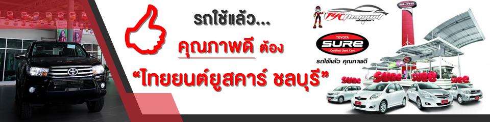 บริษัท โตโยต้าชัวร์ ไทยยนต์ชลบุรี ยูสคาร์ จำกัด