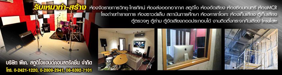 บริษัท พีเค สตูดิโอแอนด์คอนสตรัคชั่น จำกัด - ห้องเก็บเสียง ห้องดูดซับเสียง แผ่นซับเสียง แผ่นบุผนังอะคูสติก ห้องกันเสียงออก วัสดุกันเสียง เก็บเสียง วัสดุลดเสียงก้อง ห้องกันเสียงสะท้อน