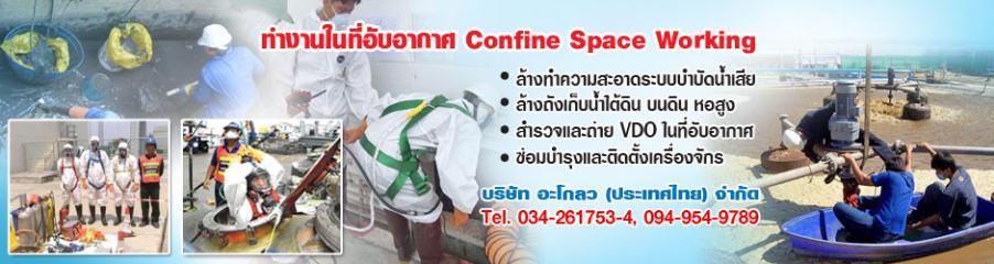 บริษัท อะโกลว (ประเทศไทย) จำกัด - รับทำงานในที่อับอากาศ ทำงานในที่อับอากาศ รับจ้างทำงานในที่อับอากาศ ติดตั้งอุปกรณ์ระบบบำบัด ออกแบบระบบบำบัดน้ำเสีย ชุดกวนผสมและถังผสม ระบบบำบัดน้ำเสีย ล้างระบบบำบัดน้ำเสีย