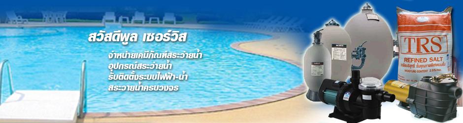 ห้างหุ้นส่วนสามัญ สวัสดี พูลส์ เซอร์วิส  - เคมีภัณฑ์สระว่ายน้ำ อุปกรณ์สระว่ายน้ำ ปั๊ม คลอรีน