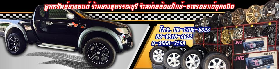 ยางรถยนต์ พูนทรัพย์ยางยนต์ สุพรรณบุรี