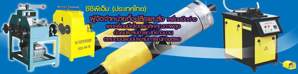 บริษัท ซีซีพีเอ็ม (ประเทศไทย) จำกัด - เครื่องดัดท่อ คีมย้ำหางปลา คีมตัดสายทองแดง ครื่องมือถอดตลับลูกปืน กระบอกไฮดรอลิค ปั้มไฮดรอลิค ประแจทอร์ค แม่แรง ชุดย้ายเครื่องจักร แม่เหล็ก เครื่องเจาะ เครื่องตัด เครื่องดัด ทดสอบรอยรั่ว เครื่องย้ำหางปลา ไร้สาย busbar puncher-cutter-bender ปั๊มไฮดรอลิค hydraulic easy  puller เครื่องถ่างหน้าแปลน