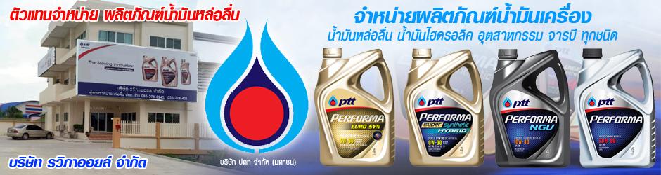 บริษัท รวิภาออยล์ จำกัด - ผลิตภัณฑ์น้ำมันหล่อลื่น น้ำมันหล่อลื่น น้ำมันหล่อลื่นยานยนต์ น้ำมันไฮดรอลิก น้ำมัน